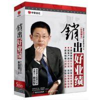 正版销出好业绩 林伟贤5DVD讲座营销管理培训光盘碟片