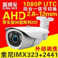 AHD 200万2441+323手动调焦2.8-12mm低照高清4合1信号监控摄像头