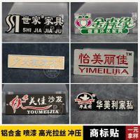 沙发床头柜高光铝标牌 餐桌椅文件柜标识牌制作 灶具橱柜金属标签