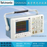 TDS3032C 销售美国泰克/Tektronix数字示波器