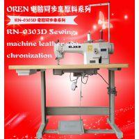 奥玲RN-0303D 有梭心DY缝纫机电脑同步车