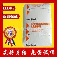 薄膜LLDPE原料 埃克森美孚 EFDC-7050 挤出级 熔点255 食品包装袋