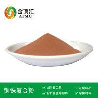 长期生产铜粉 8铜铁复合粉 -100目、-120目、-200目
