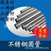 供应304不锈钢焊接管 直径5mm~10mm圆管 壁厚0.3mm规格