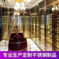 不锈钢酒柜定制 拉丝玫瑰金 家用别墅酒庄酒窖红酒展示柜