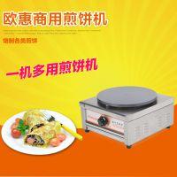 商用煎饼机煎饼炉煎饼果子机煎饼炉子电煎饼鏊子杂粮煎饼机菜煎饼