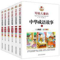 全套6册 成语故事大全 彩图注音版 写给儿童的中华成语故事