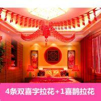 BRS婚庆结婚用品婚房布置装饰创意双喜字贴拉花婚礼新房浪漫卧室