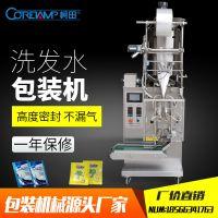 全自动液体包装机 袋装液体包装机器 洗发水液体包装机械