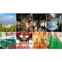 北京企业年会流程 北京企业年会计划