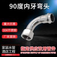 304不锈钢水管弯头薄壁不锈钢弯头管件内牙弯头卡压式管件配件
