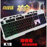 力美K19发光游戏键盘机械手感背光有线台式电脑网吧USB笔记本夜光