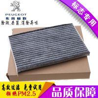 东风雪铁龙14爱丽舍空调滤 空调芯格 滤清器 活性炭