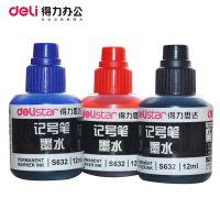 得力S632油性记号笔墨水12ml可加墨大头笔补充液大字笔填充液文具