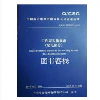 新书】中国南方电网责任公司 工作票实施规范(合订本)南方电网责任公司编著