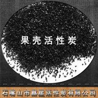 30-60目汽车尾气处理装置用果壳活性炭 果壳活性炭粒度齐全