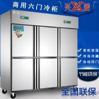 兴菱不锈钢六门冰箱冷柜冰柜酒店饭店食堂商用厨房设备制冷设备