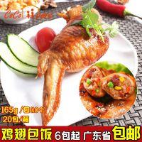 鸡翅包饭烧烤食材半成品商用冷冻食品鸡翅包饭165g 10个/包批发