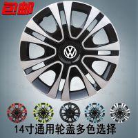 包邮 改装大众新老捷达波罗桑塔纳钢圈罩车轮盖 轮毂盖14寸轮胎帽