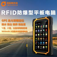 防爆平板RFID标签识别4G物联网终端工业平板电脑T70防水防尘抗摔