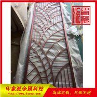 厂家定制红铜色不锈钢隔断 高端金属屏风供应