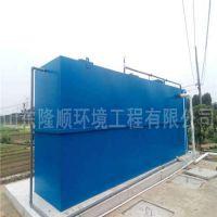 山东隆顺供应 地埋式生活污水处理设备 价格实惠