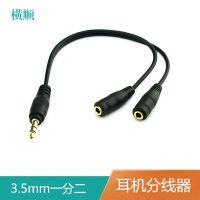 音频线转接头3.5耳机音箱转换头1转2情侣耳机一分二分线器