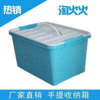 加厚塑料收纳箱手提式工具衣服整理箱简易便携式储物箱厂家直销