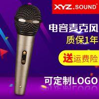 厂家直销喊麦录音V段麦克风yy直播电脑台式主播有线k歌话筒