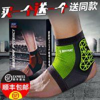 鲨鱼护踝篮球男女护脚腕扭伤防护关节护脚踝固定护裸脚套运动护具