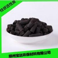 河南宝达活性炭生产厂家批发 厂家推荐 空气净化 吸味剂 除臭 脱硫脱硝用煤质柱状活性炭