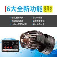 迷你型 浪霸泵 鱼缸变频造浪泵 超静音淡海水磁铁吸盘 DC造流泵