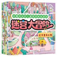 儿童益智书籍图书批发  全六册 正版迷宫大冒险