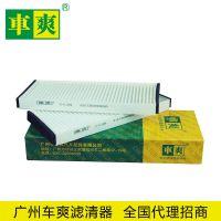 15款哈弗H5风骏5 2.0T H3 空调滤清器8107300XK90XA全国代理招商