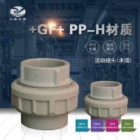 +GF+ PPH 活接/承插焊/瑞士乔治费歇尔/工业管路管配件/EPDM/FPM