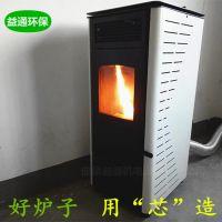 厂家促销生物质颗粒取暖炉子家用立式节能环保铸铁真火壁炉