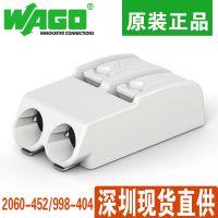 PCB接线端子按压式导线连接器SMT铝基板贴片万可2060