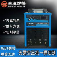 奇锐LG-63便携式等离子切割机内置气泵等离子切割机什么品牌好?