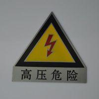 肇庆PVC塑料安全标志牌 四会安全标示牌 鼎湖区标牌 端州高要区生产厂家