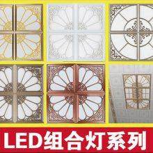集成吊顶LED平板灯 花格雕花艺术超薄拼花组合中式欧式铝扣板花灯