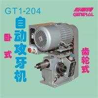 台湾将军牌齿轮式自动攻牙机,行业佼佼者GT1-204