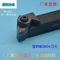 维克数控车刀杆外圆95度大压板车刀WWLNR2020K08 WWLNR2525M08
