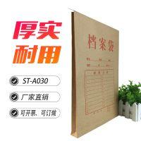 盛泰纸品 ST-A030 300克牛皮纸档案袋3cm A4文件资料袋 2包包邮
