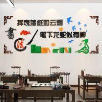 书法亚克力3d立体墙贴励志标语校园文化墙布置书法培训班墙面装饰