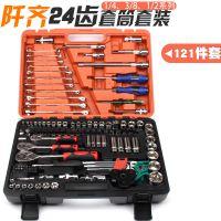 汽修工具套装 121件套汽修工具套筒组套 汽保汽修机修组合工具
