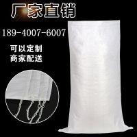 佰仕达厂家低价促销沈阳原料白色编织袋批发普通编织袋蛇皮袋