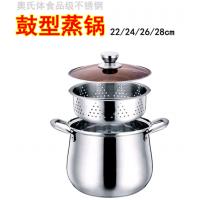 食品级不锈钢鼓型蒸锅二层无磁加厚复底带内蒸格