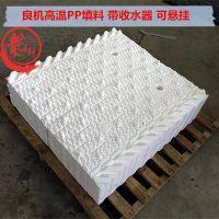北京白色耐高温良机填料PP材质自带收水器可粘贴良机填料规格齐全——河北龙轩