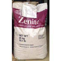 LCP 美国杜邦 Zenite ZE88410NXL