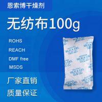 恩索博厂家直销silica gel干燥剂100g食品木制品乐器电子仪器大米家用防潮硅胶干燥剂